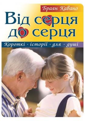 1-vid-sertsya-do-sertsya
