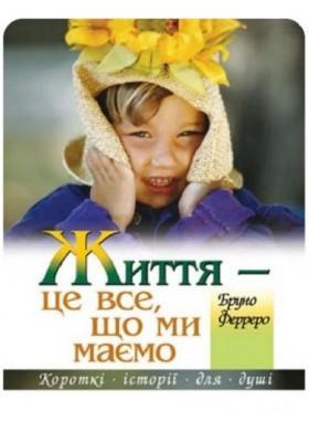 1-zhyttya-tse-vse-shho-my-mayemo