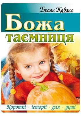 2-bozha-tayemnytsya