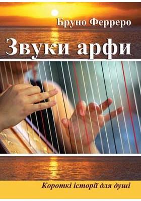 2-zvuky-arfy