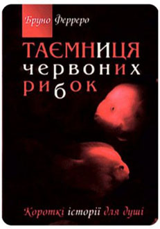 5-tayemnytsya-chervonyh-ryboks