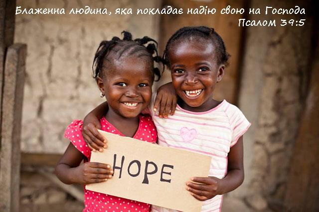 """Hope"" - надія (англ.)"